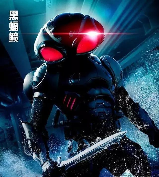 《海王》中反派角色黑蝠鲼图/电影海报